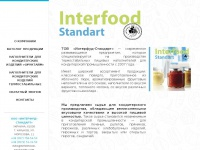 interfood-standart.com