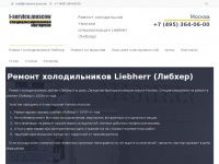 liebherr-plus.ru