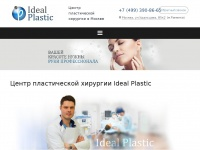 ideal-plastic.ru