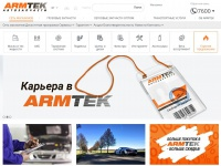 Armtek.by