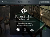 foresthall.by