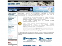 avtonim.ru
