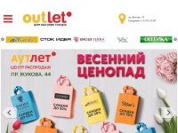 outleto.by Thumbnail