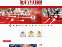 Securityweekrussia.ru