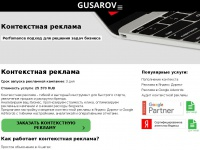 gusarov-group.ru