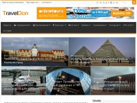 traveldon.ru