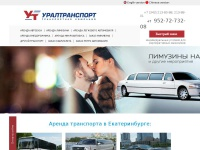uraltransport.ru
