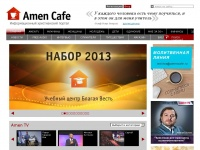 amencafe.ru