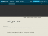 Lost-particle.livejournal.com