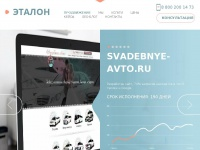 etalon-marketing.ru