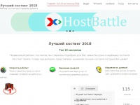 hostbattle.ru Thumbnail