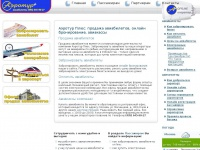 aerotur-plus.ru