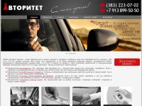 avtoritet-nsk.ru