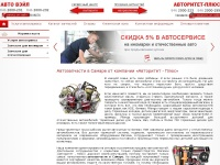 avtoritet-plus.ru