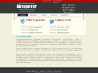 avtoritet93.ru