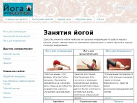 Yoga-lotos.ru