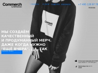 Commerch.ru