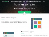 Htmllessons.ru