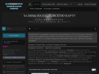 Blackshadowforum.ru