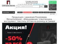 Grandpartner63.ru