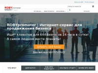 robypromoter.ru