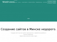webstudios.by