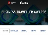 awards2018.businesstraveller.com.ru