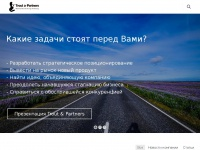 troutandpartners.ru