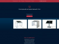 multitouch-table.ru