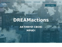 Dreamactions.info