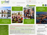 Gobel.by