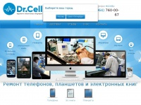 drcell.ru