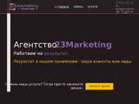 23marketing.kz