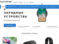 my-charger.ru