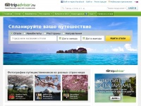 tripadvisor.ru