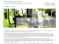 crocuslogistics.ru