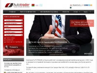 autotrader.by