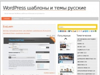 wordpress-theming.ru