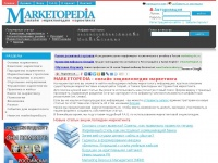 marketopedia.ru
