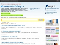 as-holding.ru
