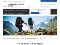 osprey-shop.ru
