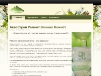 as-remont.ru