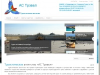 as-travel33.ru