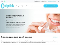 Cityclinic.by