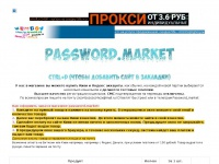 password.market