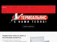 thermoalliance.by