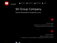 skgroup.company
