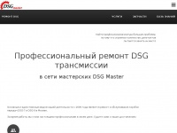 dsg-master.moscow