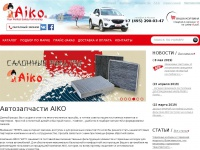 aikoproducts.ru
