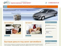 avtozalogcredit.ru
